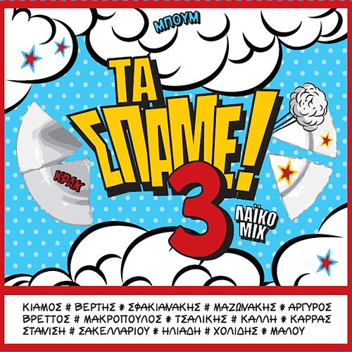 Ta Spame vol. 3 von Various Artists