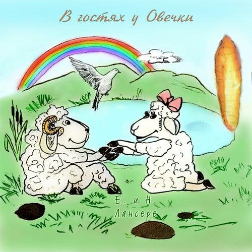 В гостях у Овечки (христианские детские песни) by Егор и Наталия Лансере