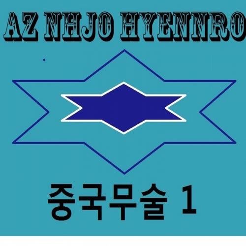 China Act 1 von Az Nhjo Hyennro
