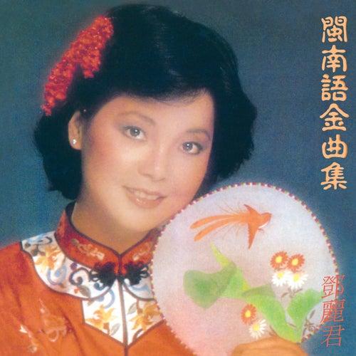 Min Nan Yu Jin Qu Ji by Teresa Teng