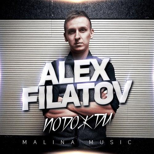 Подожди by Alex Filatov