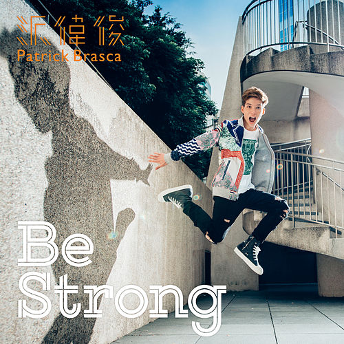 Be Strong ((The Official New Taipei City 2016 International Children's Games Song)) de Patrick Brasca