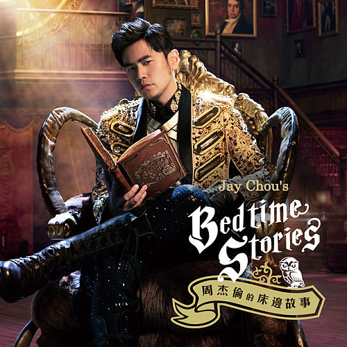 Jay Chou's Bedtime Stories de Jay Chou