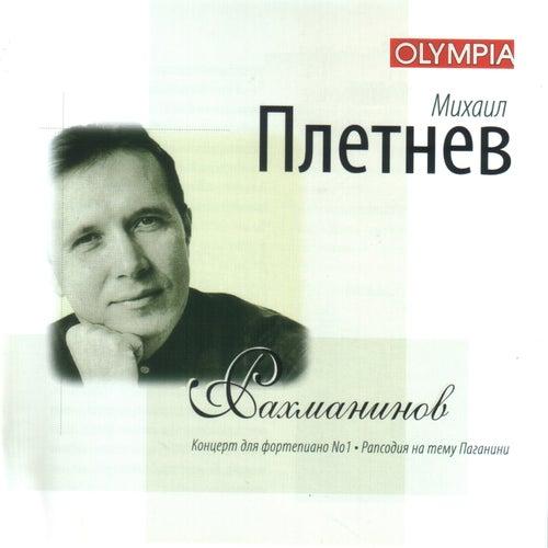 Рахманинов: Концерт №1 / Рапсодия на тему Паганини by Mikhail Pletnev