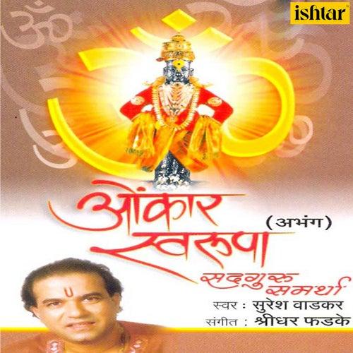Omkar Swarupa (Abhang) by Suresh Wadkar