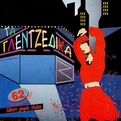 Ta Glentzedika by Various Artists