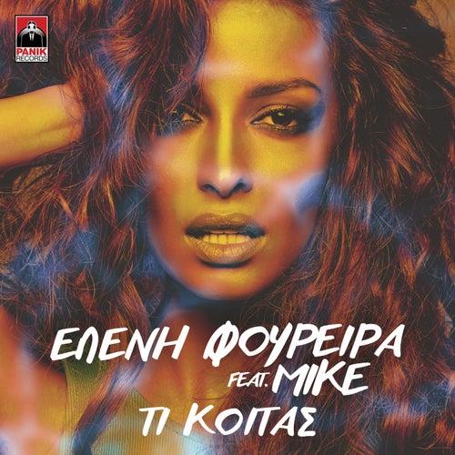 Ti Koitas [Τι Κοιτάς] von Eleni Foureira (Ελένη Φουρέιρα)