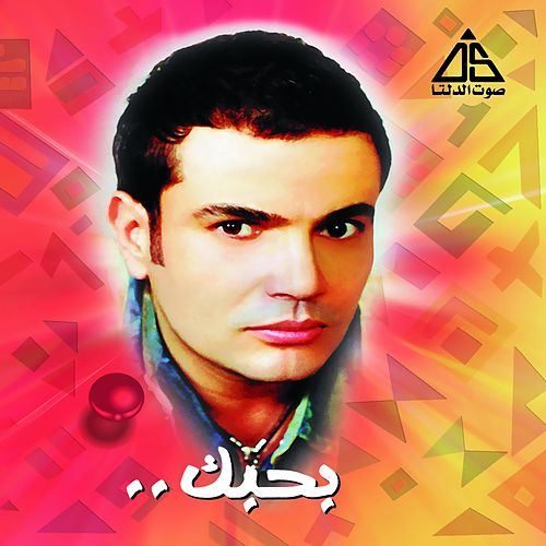 Bahebak (Remixes) by Amr Diab