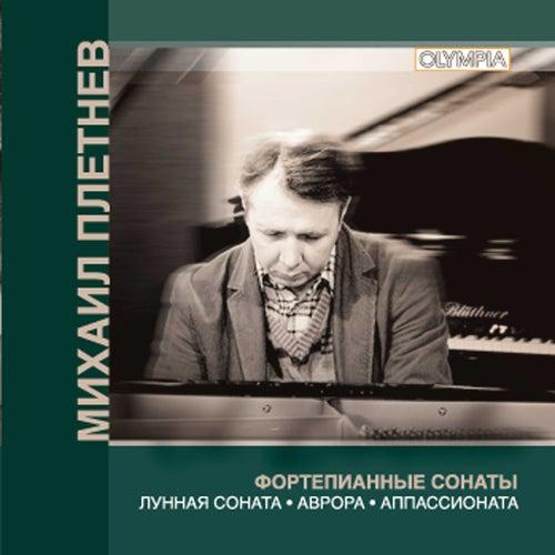 Бетховен: Фортепианные сонаты 14, 21 и 23 by Mikhail Pletnev