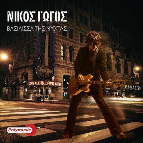 Vasilissa Tis Nychtas by Nikos Gogos