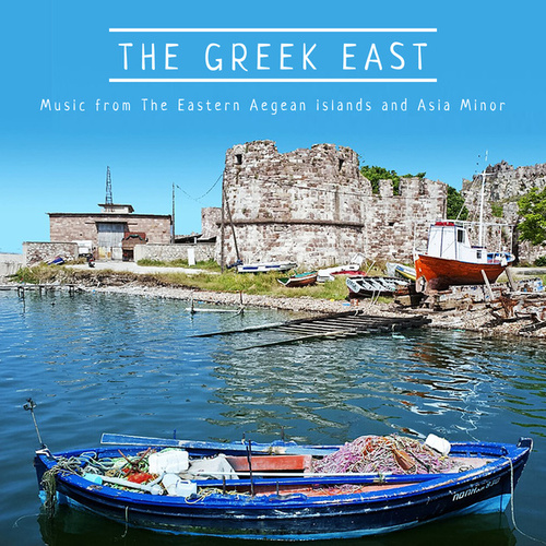The Greek East: Music from the Eastern Aegean Islands and Asia Minor by Various Artists