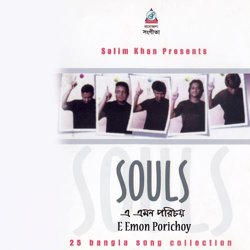 E Emon Porichoy - 25 Bangla Song Collection von Souls