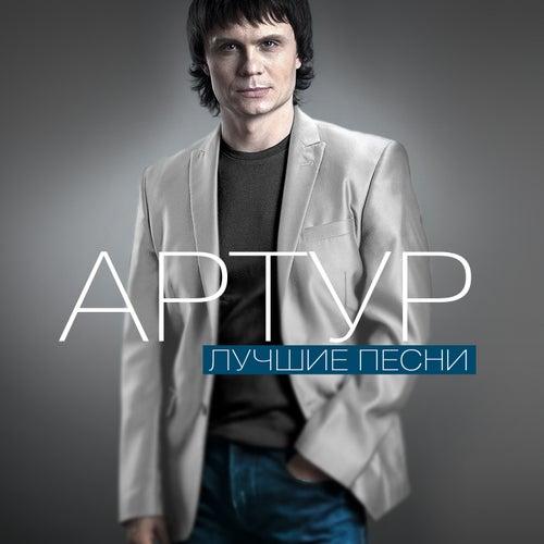 Лучшие песни by Артур