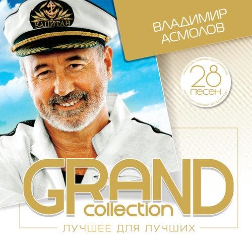 Grand Collection (Лучшее для лучших) by Владимир Асмолов (Vladimir Asmolov )