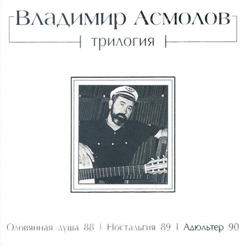 Трилогия by Владимир Асмолов (Vladimir Asmolov )