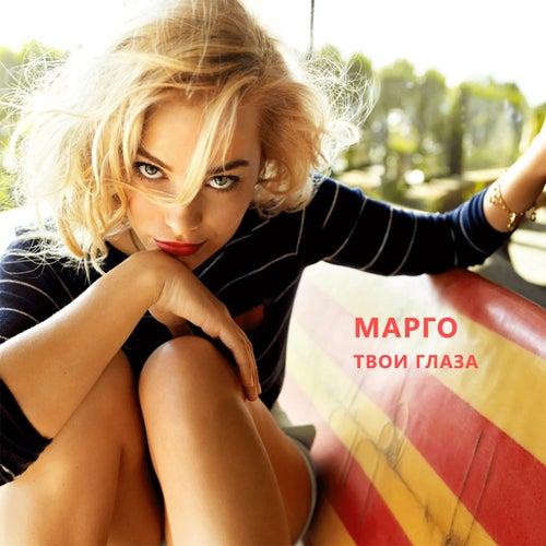 Your Eyes de Margo