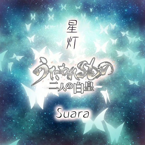 Hikari (Game Version) by Suara
