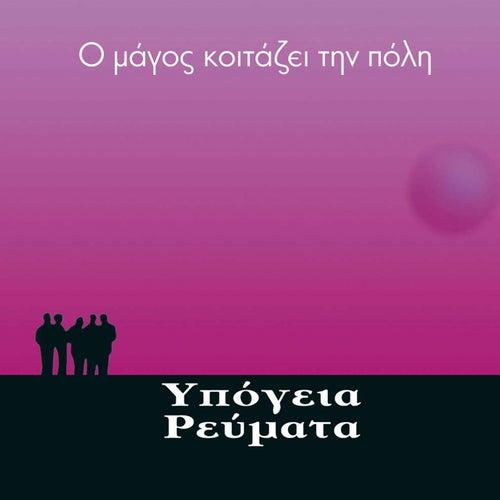 O Magos Koitazei Tin Poli by Ypogia Revmata (Υπόγεια Ρεύματα)