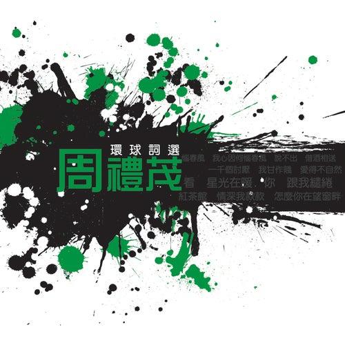 Huan Qiu Ci Xuan - Zhou Li Mao by Various Artists