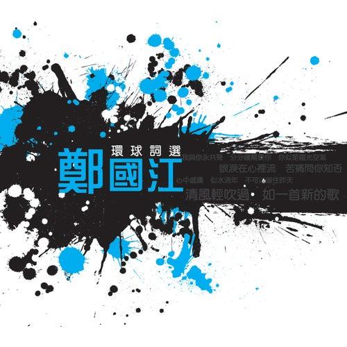 Huan Qiu Ci Xuan - Zheng Guo Jiang de Various Artists