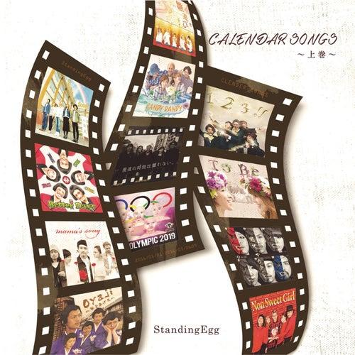 Calendar Songs Jyoukan by Standing Egg