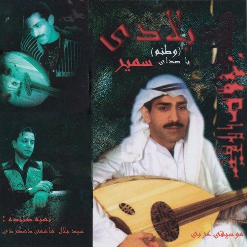 Beladi (Vatanam) by Samir