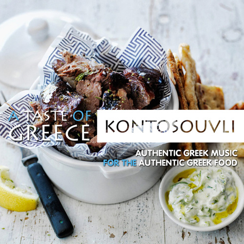 A Taste of Greece: Kontosouvli by Various Artists