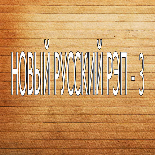 New Russian Rap 3 [BlackPawn Production] by Various Artists