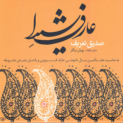Aref-E Sheyda by Sedigh Tarif