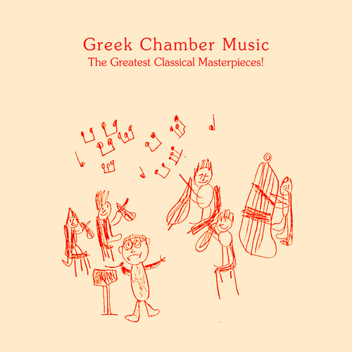 Greek Chamber Music: The Greatest Classical Masterpieces! by Various Artists