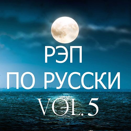 Rap on the Russian, Vol. 5 von Various Artists
