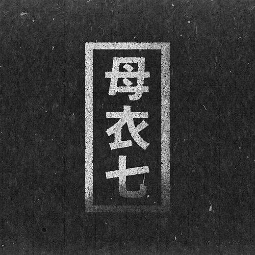 Duckdive EP de F.I.S