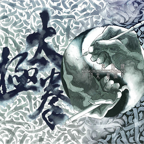 Tai Chi Fist by Various Artists