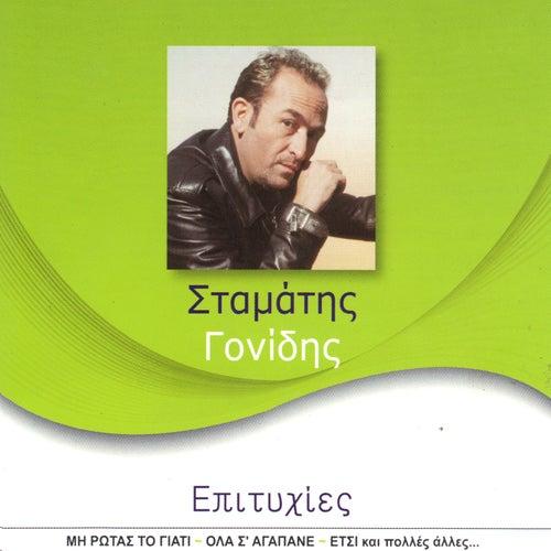 Epitihies von Stamatis Gonidis (Σταμάτης Γονίδης)