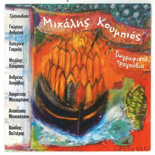 Zografista Tragoudia by Michalis Koumbios (Μιχάλης Κουμπιός)