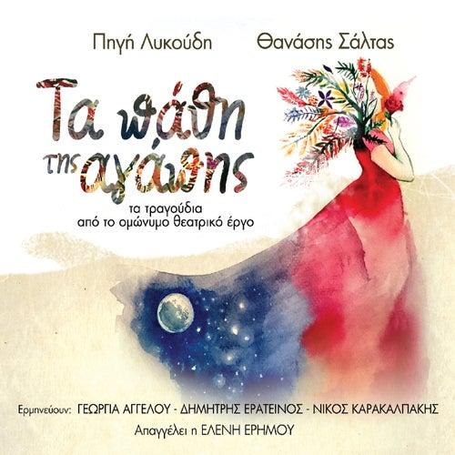 Ta Pathi Tis Agapis by Thanasis Saltas