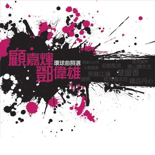 Huan Qiu Qu Ci Xuan - Gu Jia Hui + Deng Wei Xio by Various Artists