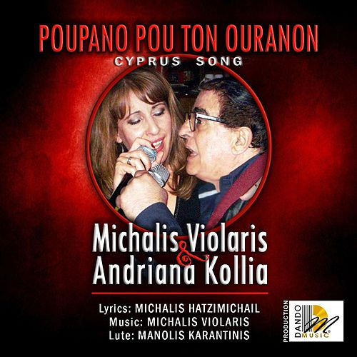 Poupano Pou Ton Ouranon by Michalis Violaris