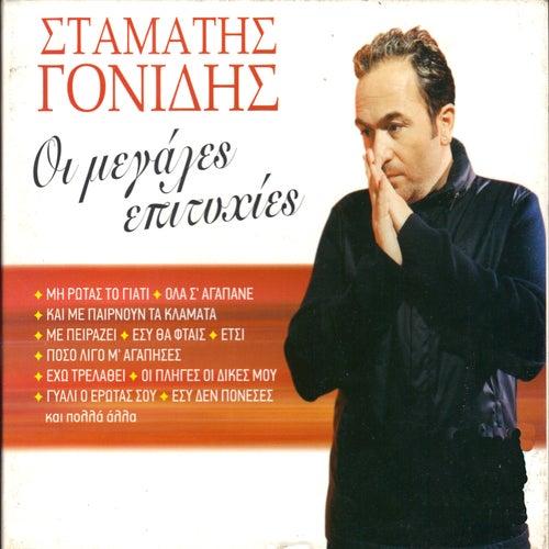 I megales epitihies von Stamatis Gonidis (Σταμάτης Γονίδης)