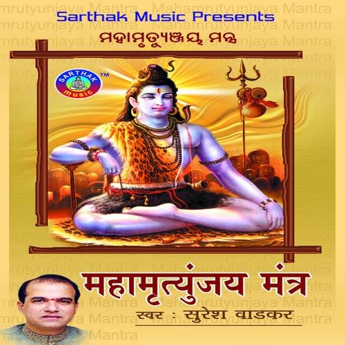Mahamrutunjaya Mantra (Om Trayambake) by Suresh Wadkar