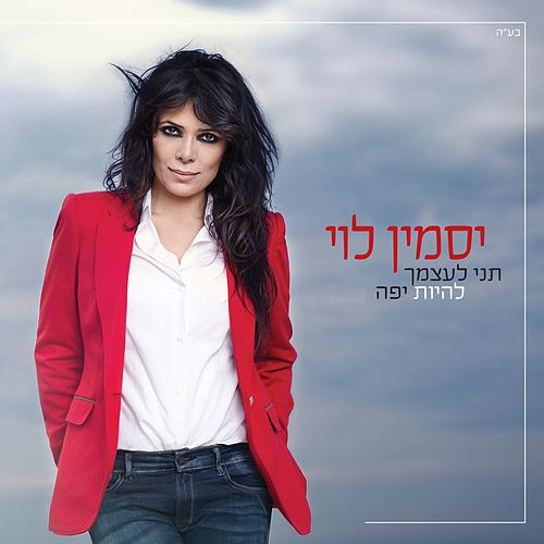 Tni Leatzmech Lihiyot Yafa de Yasmin Levy
