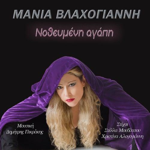 Nothevmeni Agapi by Manja Vlachogianni (Μάνια Βλαχογιάννη)