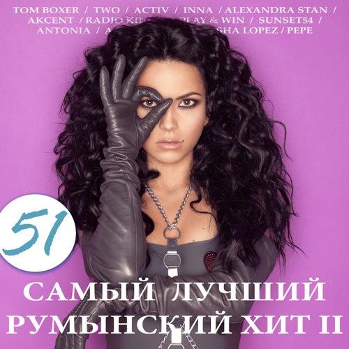51 самый лучший румынский хит, Ч. 2 by Various Artists