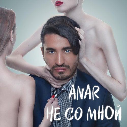 Не со мной von Anar