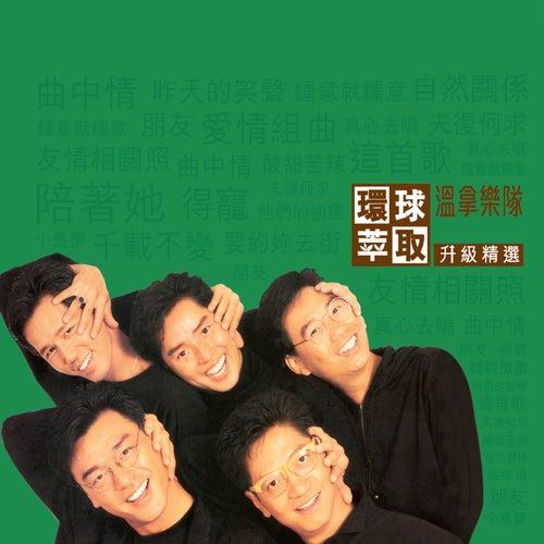 Huan Qiu Cui Qu Sheng Ji Jing Xuan von Wynners