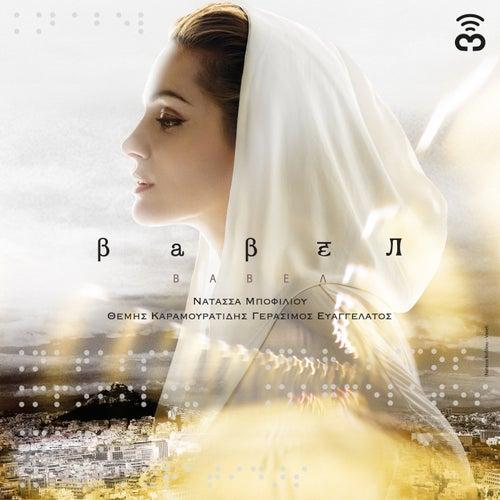 Babel [Βαβέλ] by Natassa Bofiliou (Νατάσσα Μποφίλιου)