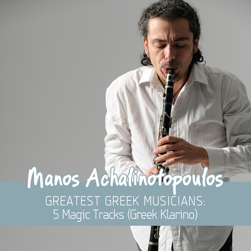 Greatest Greek Musicians: 5 Magic Tracks (Greek Klarino) von Various Artists