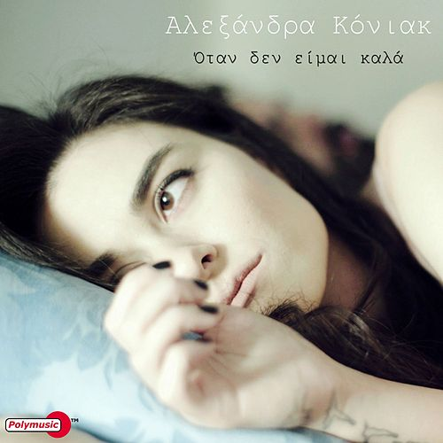 Alexandra Koniak (Αλεξάνδρα Κόνιακ):