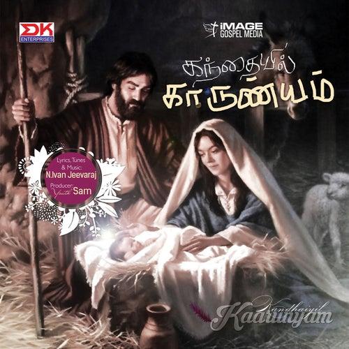Kanthaiyil Kaarunyam by Various Artists