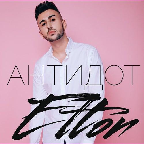 Антидот by Elton